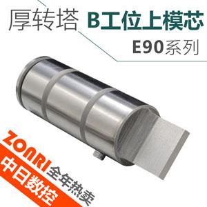 amada厚转塔E90系列B工位上模芯