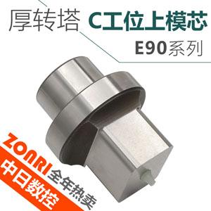 amada厚转塔E90系列C工位上模芯