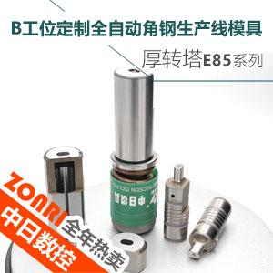 厚转塔E90 B工位定制全自动角钢生产线热热色