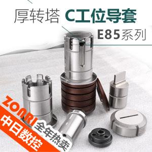 厚转塔E85系列C工位整套