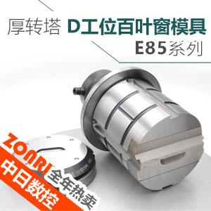 厚转塔E85系列D工位百叶窗热热色