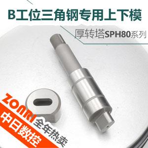 厚转塔SPH80标准B工位三角钢专用上下模