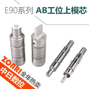 厚转塔E90标准A工位B工位上模芯