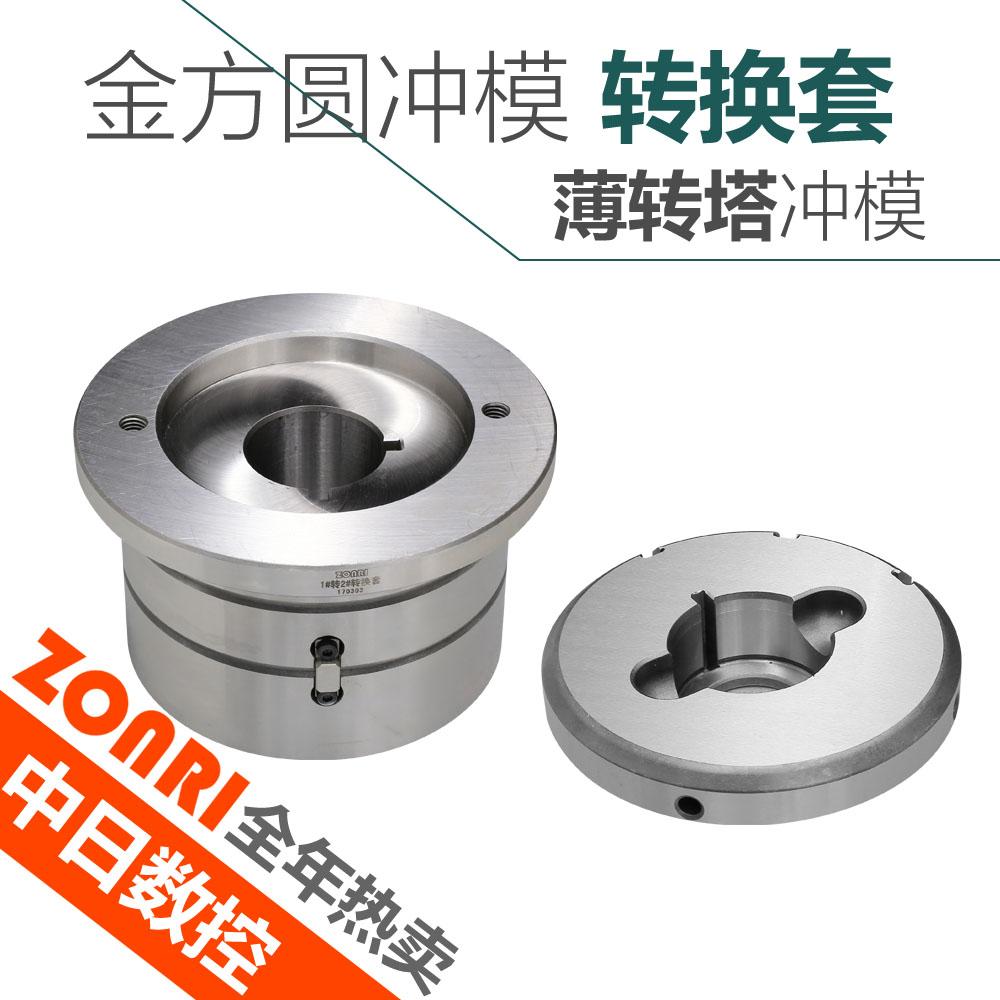 数控冲模金方圆系列转换套高速钢材质厂家包邮