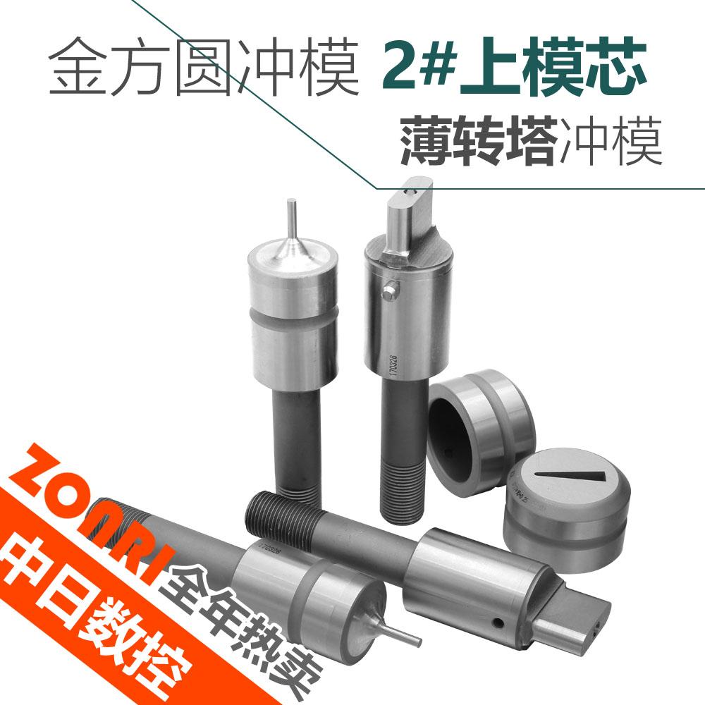 数控冲模金方圆2#上模芯高速钢材质厂家包邮