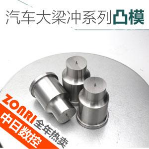 数控冲模汽车大梁冲系列凸模高速钢材质厂家包邮